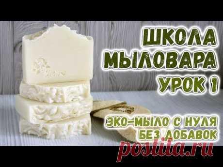 Школа Мыловара 🌼 Эко-мыло с нуля без добавок 🌼 Мыловарение с нуля
