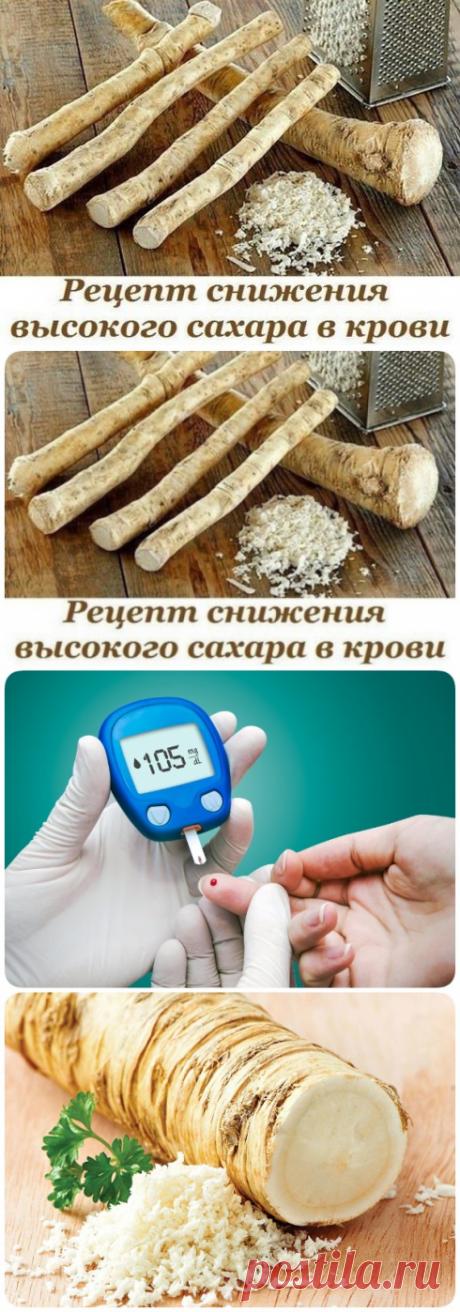 Рецепт снижения высокого сахара в крови