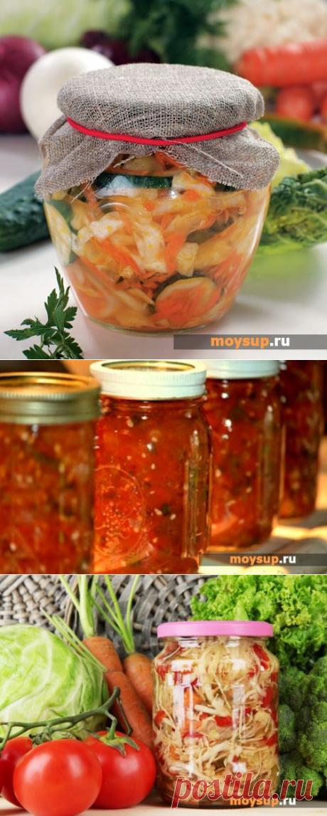 Самые вкусные салаты-заготовки на зиму - пошаговые рецепты с фото