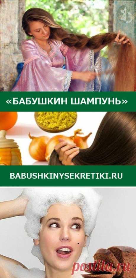 «Бабушкин шампунь» для бешеного роста волос — Бабушкины секреты
