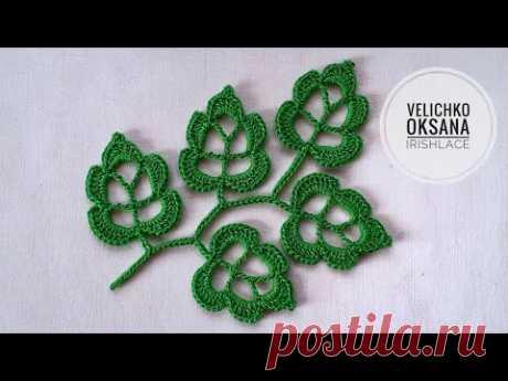 Веточка из листьев для ирландского кружева крючком. Мотив крючком. Irish lace.