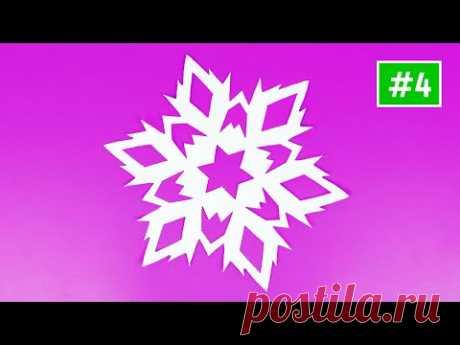 Как сделать красивую снежинку из бумаги / Снежинки из бумаги на Новый год / Оригами снежинка #4 - YouTube