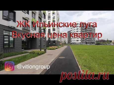 Обзор ЖК Ильинские луга. Цена за м2 и планировка квартир. Инфраструктура, транспортная доступность.