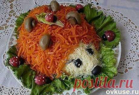 Салат «Ежик» - Простые рецепты Овкусе.ру