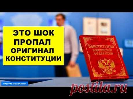 После проверки оказалось, что оригинала Конституции нигде нет | Pravda GlazaRezhet - YouTube