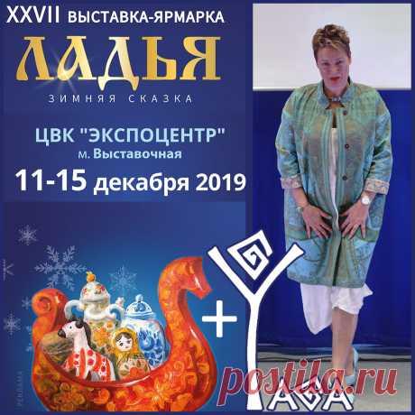 Выставка «Ладья. Зимняя сказка 2019», Москва Приближается самая крупная предновогодняя выставка «Ладья. Зимняя сказка 2019»! Мы как пчелки трудимся-готовимся, в надежде порадовать и удивить наших любимых покупателей. В этом году выставка пройдет с  11 по 15 декабря в двух павильонах «Экспоцентра», а экспозиция разместится в шести залах! Наш стенд: 82Д-6, пав.8, зал 1. А в субботу 14 декабря на подиуме 2-го павильона 1-го зала в 17.30 я показываю свою коллекцию «Артефакт». Готовьтесь и вы. Нам