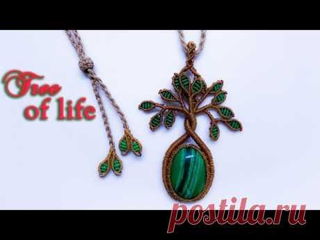 Кулон «Древо жизни Макраме» -