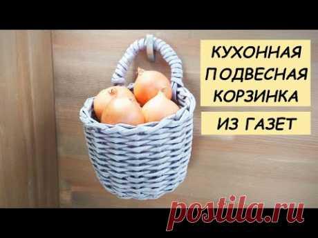 Корзинка подвесная для кухни из бумажных трубочек (мастер класс для начинающих)