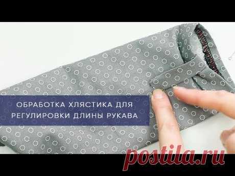 Обработка хлястика для регулировки длины рукава