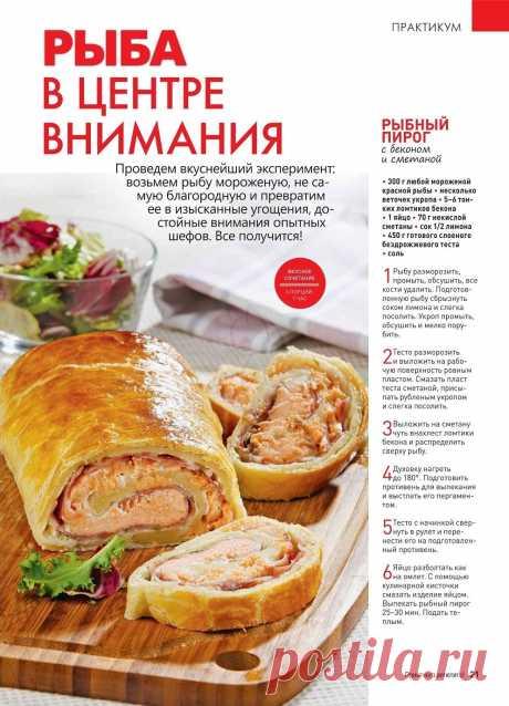 Рыбный пирог с беконом и сметаной