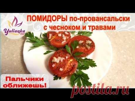 ВКУСНЕЙШИЕ ПОМИДОРЫ по-провансальски. Olive tomatoes