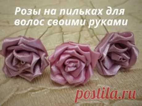 Las Rosas hermosas sobre la Horquilla para los Cabellos por las Manos\/Ribbon Flower \/ DIY Kanzashi