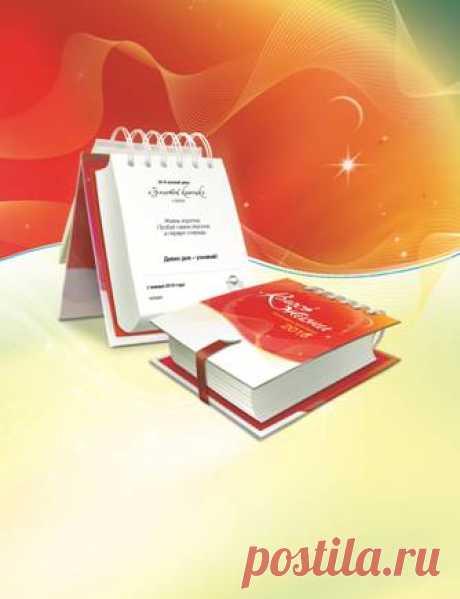 Научно-техническая библиотека ДНУЖТ (ДИИТ) || Календарь-практикум «Колесо жизни»: