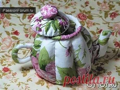 Объемный текстильный чайник / Шитье / PassionForum - мастер-классы по рукоделию