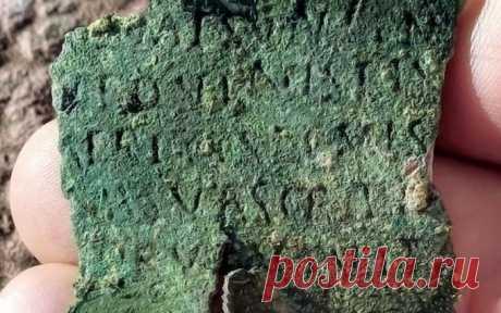 В Болгарии нашли фрагмент римского военного диплома Во время раскопок в Болгарии археологи обнаружили фрагмент римского военного диплома, сообщает Sofia Globe. Раскопки велись на месте расположения
