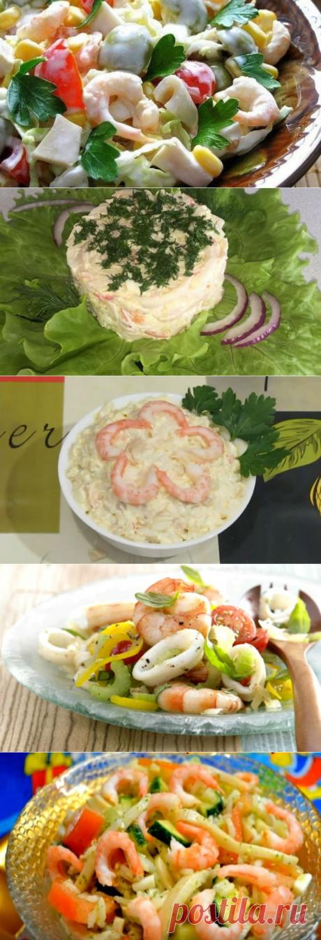 Самые вкусные салаты с кальмарами и креветками
