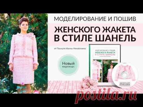 Моделирование и пошив женского жакета в стиле Шанель Новый видео курс по шитью от Ирины Паукште