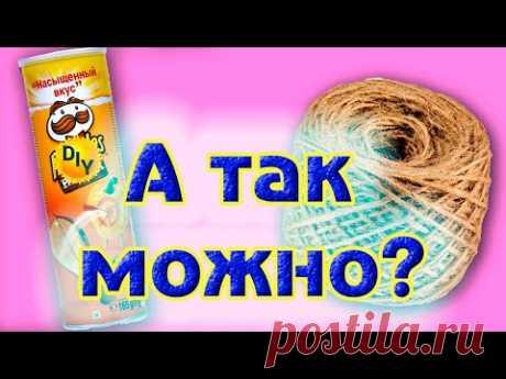 Такого вы точно не видели. Как сделать шкатулку из банки Pringles и джута . Переделка своими руками.