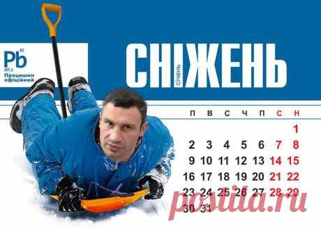 Чем недовольны украинцы? Смотрим самый идиотский курьезный календарь » Photolium - Большие фото новости