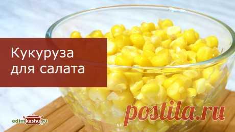 Два простых способа приготовления замороженных зерен кукурузы для салата.  Поделитесь этим видео с друзьями: https://www.youtube.com/watch?v=0_LA7BoLRDo&t=83s
