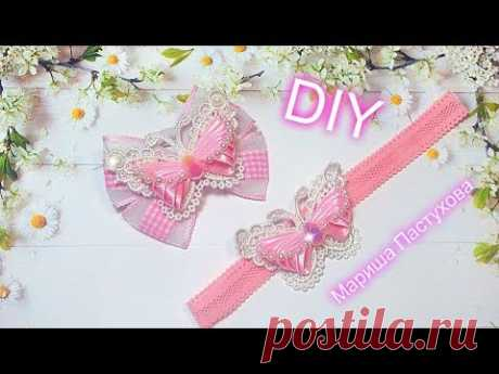 Diy Бабочка канзаши  3D butterfly 3D/ hair jewelry butterfly out of ribbon and beads - YouTube