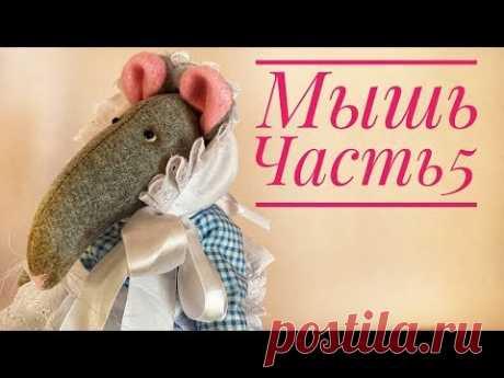Текстильная кукла Мышь. Часть 5. Передник и чепец - YouTube