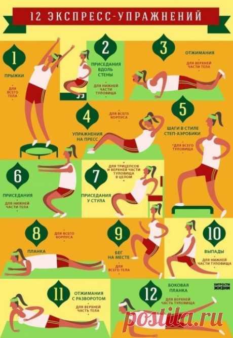 12 упражнений для стройности