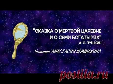 """""""Сказка о мертвой царевне и о семи богатырях"""". Читает Анастасия Шумилкина."""