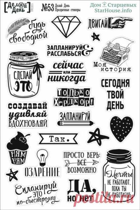 источник https://starhouse.info/store/prozrachnye-stikery-dela..