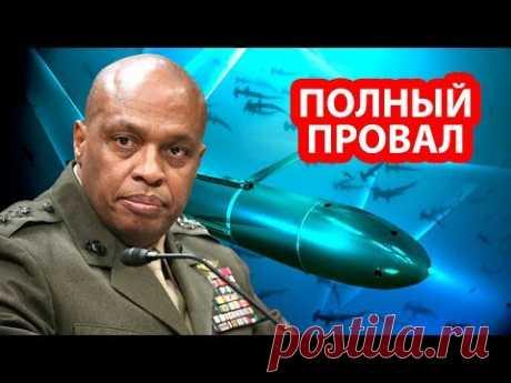 Разведка США прозевала самый убойный русский беспилотник - YouTube
