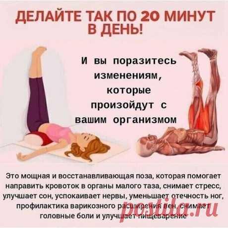 Полезное упражнение на 20 минут в день