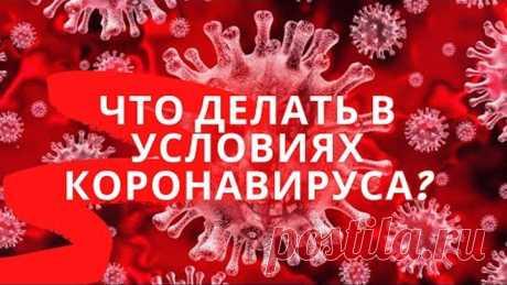Профессиональные схемы лечения при коронавирусе. Применять только при недоступности медпомощи!
