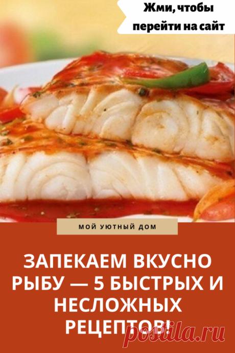 Рыбка из духовки несомненно полезнее и вкуснее!