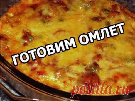 ОМЛЕТ... любимые топ-рецепты