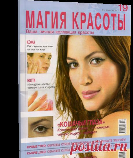 Читать Магия красоты №19 (октябрь), 2009 бесплатно.