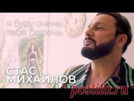 Клип Стас Михайлов - Я буду очень тебя беречь (2021)