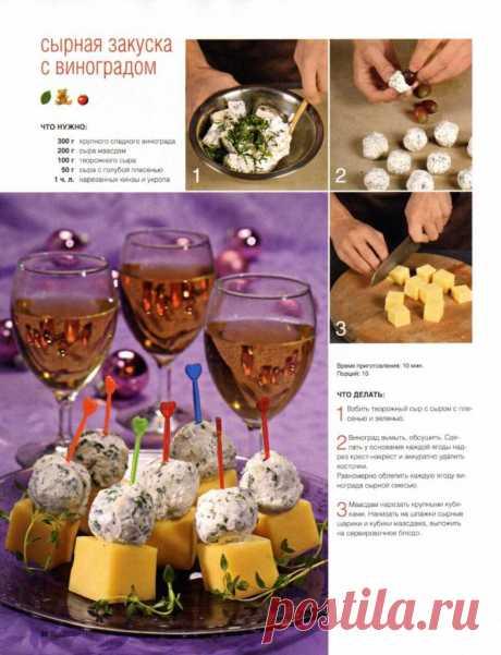Сырная закуска с виноградом
