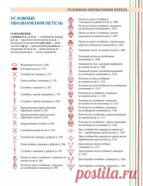 """Самый полный список условных обозначений для чтения схем крючком Источник: Т. Михайлова """"Золотй крючок"""""""