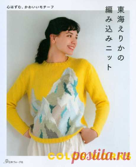 LET'S KNIT SERIES - NV70605 2020