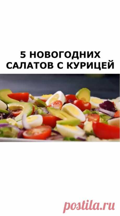Женский журнал✨ в Instagram: «автор @webspoon.ru канал о еде ⠀ Новый год уже совсем близко, а потому проблема выбора салата стоит как нельзя остро. В этом видео вы…»