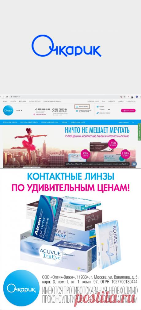 Очкарик: интернет-магазин, официальный сайт с контактными линзами и очками, салоны оптики, вакансии, проверка зрения, телефон горячей линии, контакты, сертификаты