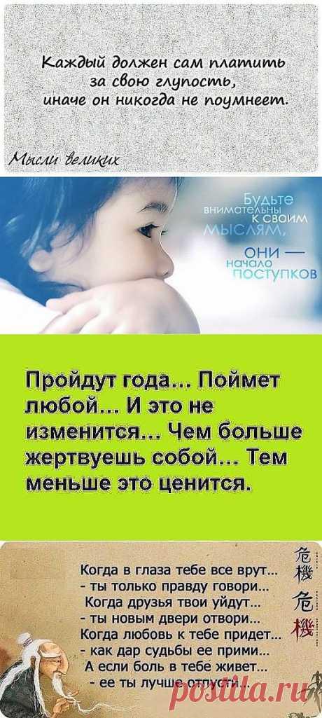 Мудрость или мудрые мысли..