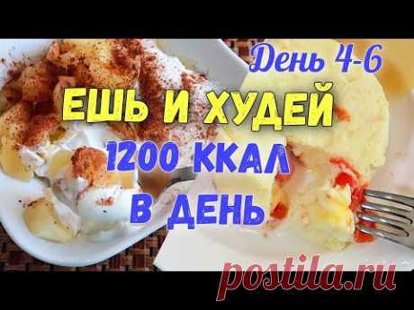 ЕДА ДЛЯ ПОХУДЕНИЯ на 1200 Ккал Марафон похудения Худеем Вместе 1-3 день