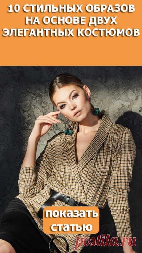 СМОТРИТЕ: 10 стильных образов на основе двух элегантных костюмов