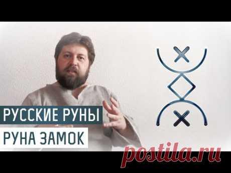 Русские Руны для участка: Руна Замок - YouTube