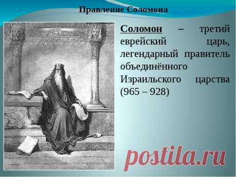 Правила жизни великого еврейского царя Соломона. Мудрость, проверенная веками… - Nizi.co.il