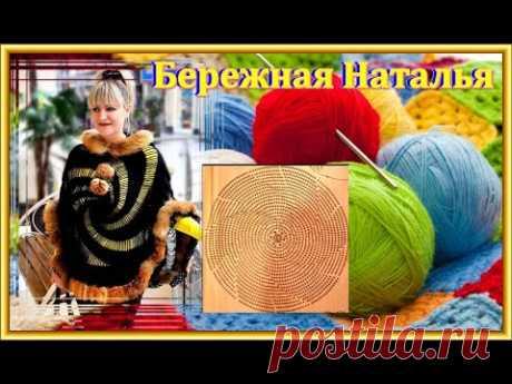 """ПОНЧО с лисой КРЮЧКОМ  узором """"Мельница"""" / СХЕМЫ"""