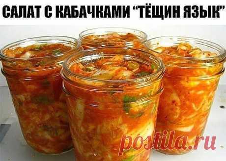 """Салат с кабачками """"Тёщин язык"""""""