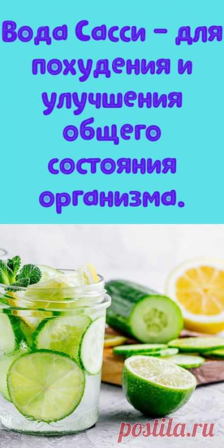 Вода Сасси - для похудения и улучшения общего состояния организма. - My izumrud
