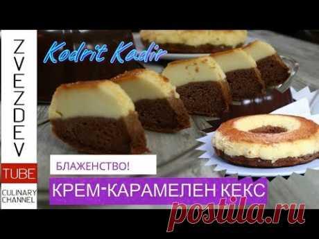 Крем карамелен кекс - Арабски сладкиш от 1001 нощ